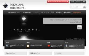 Inkscapeのダウンロードとインストール
